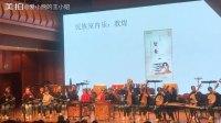 上海市黄浦区青少年活动中心民族室内乐《敦煌》