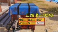 刺激战场:跳伞附带空投箱 三级套装直接满配 这是被上帝选中的人