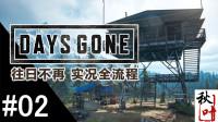 【往日不再Days Gone】全流程02 机车被拆了