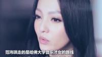 娱乐圈女明星抱团, 梁静茹取关张韶涵, 原因却是因为范玮琪