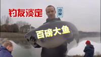 钓获百磅大鱼,钓友这一举动也太感人吧!