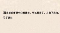 02丨《天末怀李白》——分析鸿雁是如何成为中国邮政代言人的