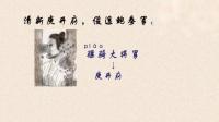 01丨《春日忆李白》——学学杜甫如何表达对李白的崇拜与思念