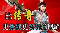 【游戏真好玩】《征途2》的前世竟然超越《传奇》,是中国网游史上的突破
