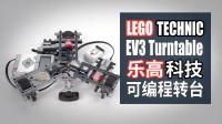 乐高科技 MOC-006 可编程转台 LEGO Technic EV3 Turntable