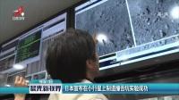 日本宣布在小行星上制造撞击坑实验成功