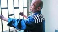 无期徒刑犯人老了怎么办?监狱为其养老吗?看完之后心酸