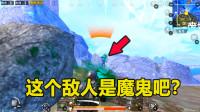 刺激战场:为了阻止小薇挑战成功,敌人居然在6级毒里偷袭小薇?