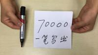 不使用连笔,如何用一笔写出70000?学会骗朋友玩