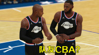【布鲁】NBA2K19生涯模式:科比参加全明星赛!老大已尽力队友CBA?