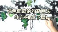 绿色葡萄的勾勒画法 斗方构图(下篇)小石国画入门