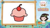 《艾米咕噜》涂鸦小课堂EP02-蛋糕