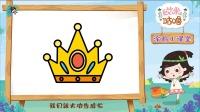 《艾米咕噜》涂鸦小课堂EP03-_王冠
