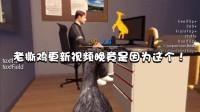 游戏薇世界17: 老撕鸡更新视频晚原因终于找到了!她居然这么皮!