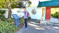 汉密尔顿城市里的中国花园