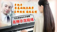 零基础演奏钢琴名曲64 五线谱实习弹奏方法 名师微课