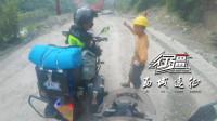 《行疆 西域远征》第4集:川藏北线丨摩旅中国纪录片