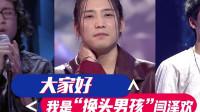 百变男孩闫泽欢又换头了,和队长王嘉尔出场帅到不行