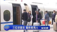 危急时刻,高铁上三位医生连救两人:这是我们义不容辞的责任!