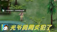 自信光爷的一次悲惨野外求生 麦玩系列