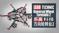 乐高科技 MOC-007 万向轮转台2 LEGO Technic Universal Turntable 2