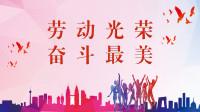 遂宁市职业技术学校2019年五一劳动节专题教育片