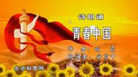 1诗朗诵《青春中国》