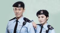 机动部队:林峯重返警队,携手蔡卓妍惩奸除恶,再掀港式警匪剧热潮
