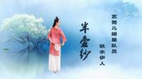 艺莞儿明星队员秋水伊人《半壶纱》视频制作:映山红叶