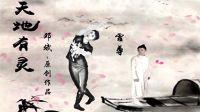 青年舞蹈家邓斌原创作品《天地有灵》动作分解