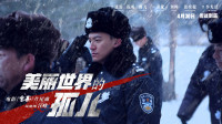 电影《雪暴》主题曲《美丽世界的孤儿》MV,汪峰献唱致敬守护者
