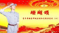 青年舞蹈家邓斌原创舞蹈《珊瑚颂》背面演示