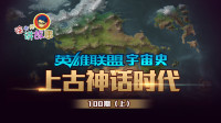 徐老师讲故事100(上):英雄联盟宇宙史——上古神话时代