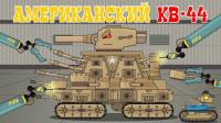 坦克世界动画:M系kv44