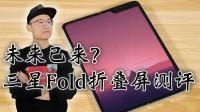 「小白测评」三星Fold 折叠屏手机测评 未来已来?