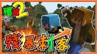 【巧克力】『Minecraft:歼灭攻城战2』残暴刺客巧穿上神装直接杀进敌方家!