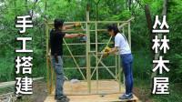 如何在丛林搭建一座小木屋?木屋搭建第三天