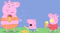 超意外!夏天小猪佩奇一家吃冰淇淋~本来很开心为何乔治突然大哭?