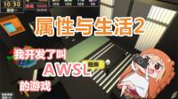 【大橙子】我靠散步找灵感开发了一款叫AWSL的游戏