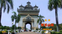 [原创] 佛国凯旋门 老挝万象市地标 中老友谊的象征