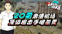 【绝地求生】林小北36鸡36期:20杀肃清机场 顶尖狙击手暗杀秀!