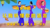 南漳一中艺术节让我听懂你的语言现场版刘平&高一学生南漳喜洋洋婚庆传媒出品