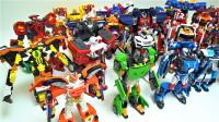 迷你特工队32辆汽车机器人变形玩具开箱变形过程