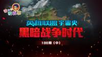 徐老师讲故事100(中):英雄联盟宇宙史——黑暗战争时代