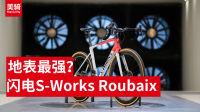 《新品速递》2020 闪电 Roubaix公路车:碳纤、舒适、竞技之作