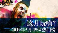 这月咱玩啥?2019年5月PS4热门游戏榜【电玩巴士】