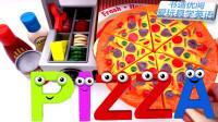 爱玩具学英语儿童英语亲子玩具披萨制作pizza