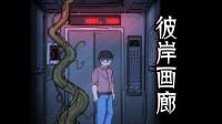 彼岸画廊EP5  电梯惊魂!【炎黄蜀黍】