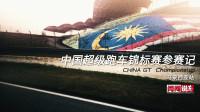 首次GT赛事,闫闯China GT雪邦参赛记
