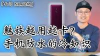 「白问 NO.72期」魅族手机越用越卡? 手机IPXX的冷知识